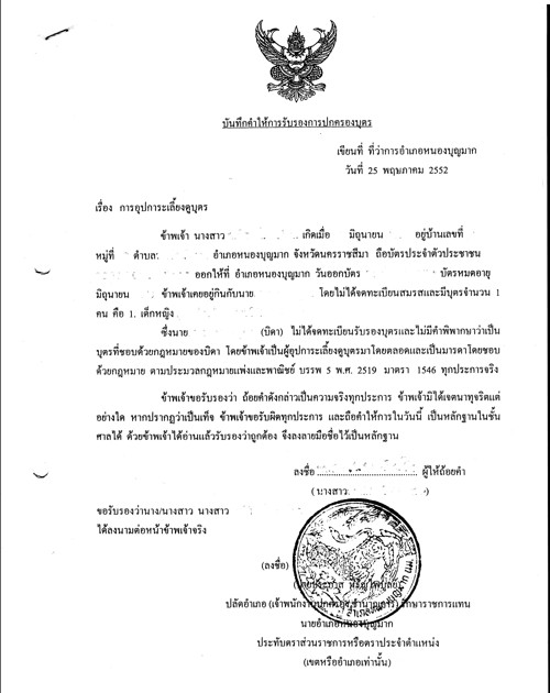 Korat Legal Law Office Attorney or Solicitor in Isaan Thailand – Passport Consent Forms